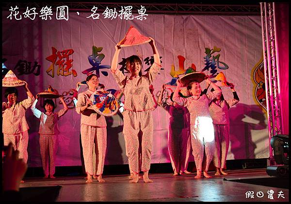 時尚雙潭大戲DSC_1959