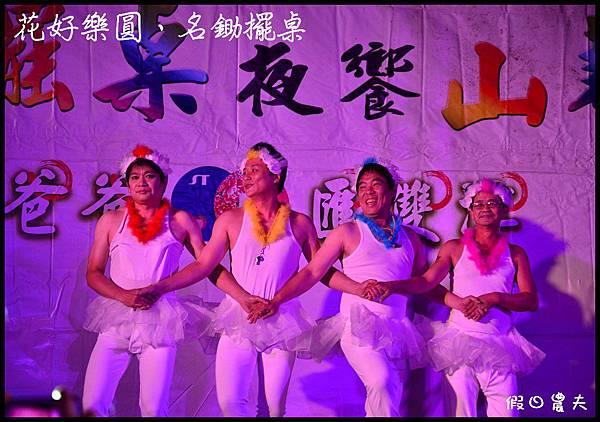時尚雙潭大戲DSC_1962