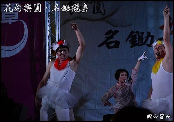 時尚雙潭大戲DSC_1981