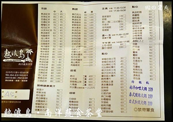 熱浪島DSC_2409