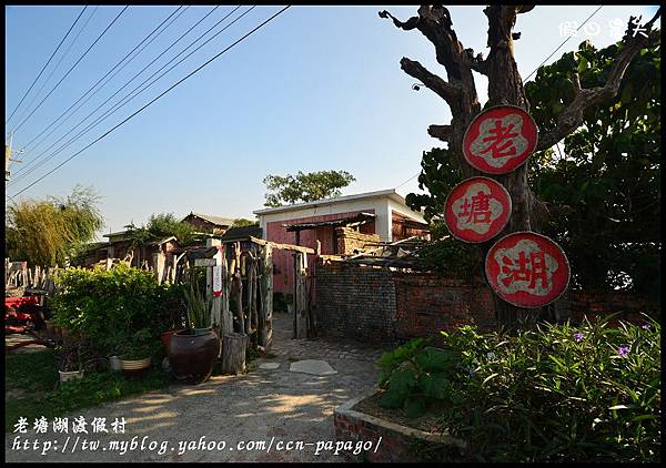 老塘湖渡假村DSC_7229
