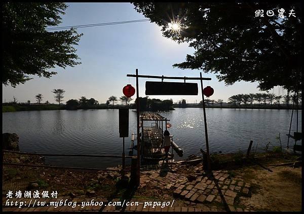 老塘湖渡假村DSC_7239