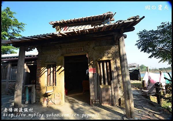 老塘湖渡假村DSC_7270