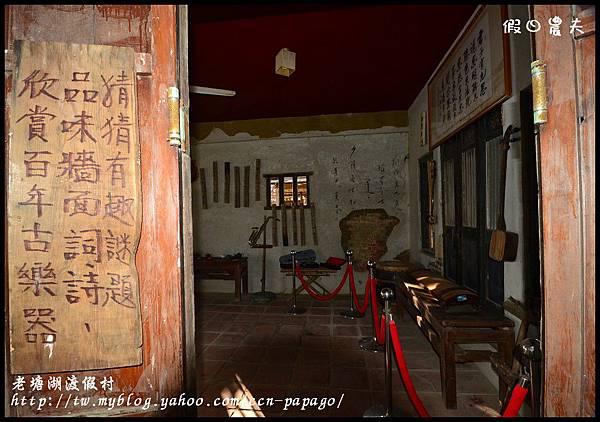 老塘湖渡假村DSC_7275