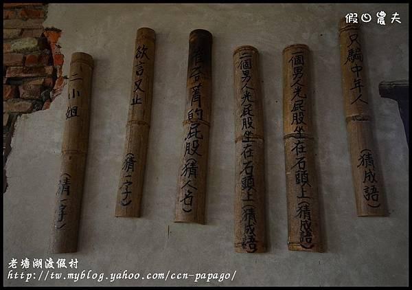 老塘湖渡假村DSC_7279