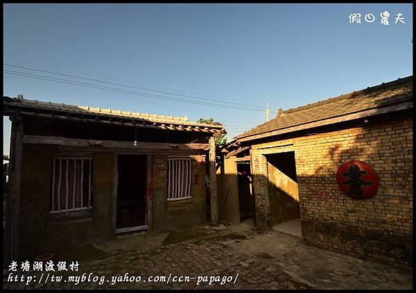 老塘湖渡假村DSC_7283