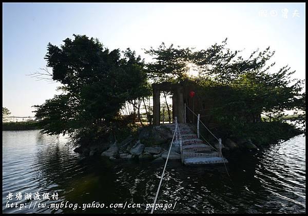 老塘湖渡假村DSC_7301