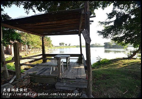 老塘湖渡假村DSC_7296