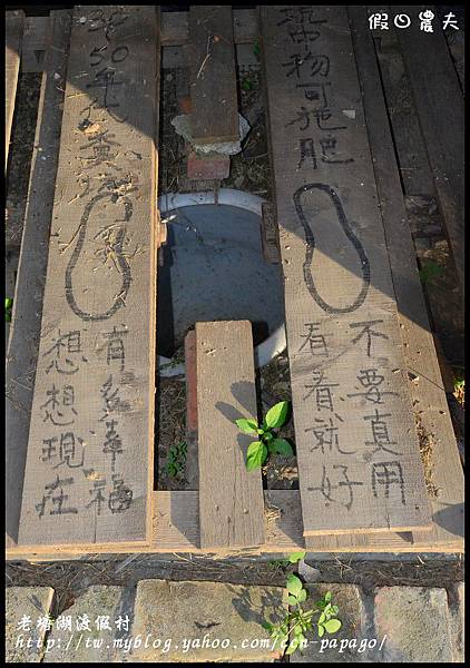 老塘湖渡假村DSC_7303