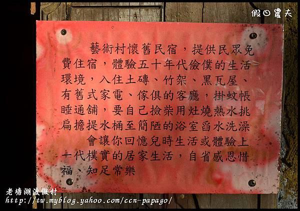 老塘湖渡假村DSC_7317