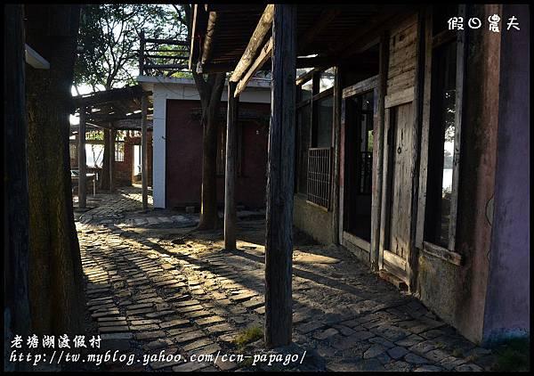 老塘湖渡假村DSC_7331