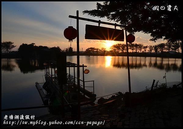 老塘湖渡假村DSC_7341