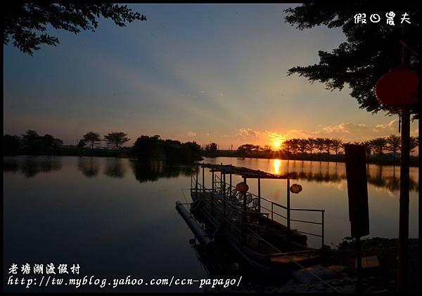 老塘湖渡假村DSC_7354