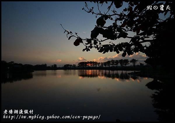 老塘湖渡假村DSC_7372