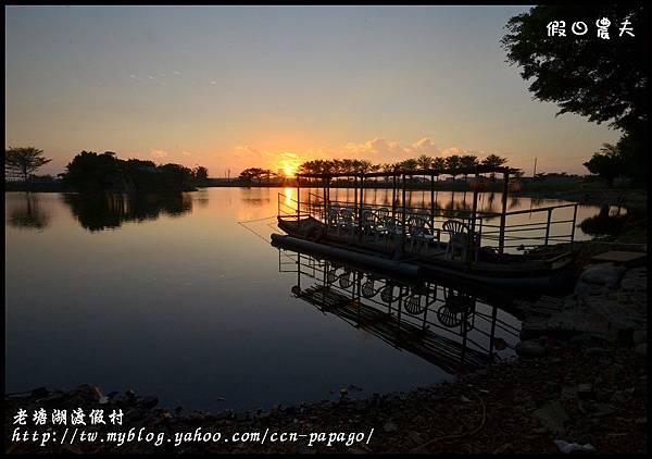 老塘湖渡假村DSC_7361