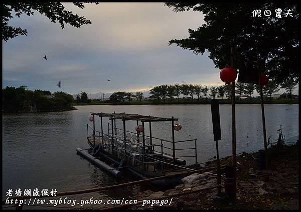 老塘湖渡假村DSC_7432