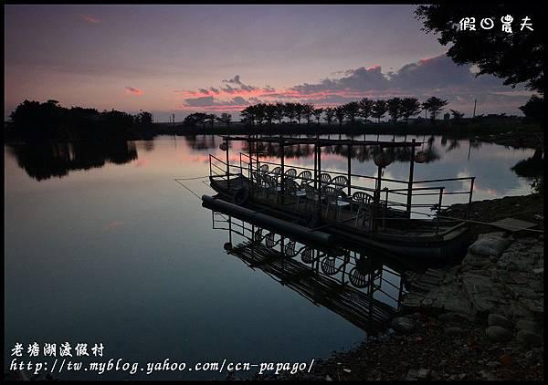 老塘湖渡假村DSC_7397