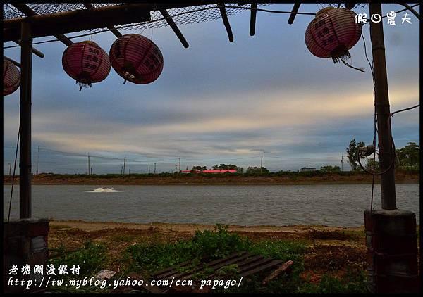 老塘湖渡假村DSC_7435