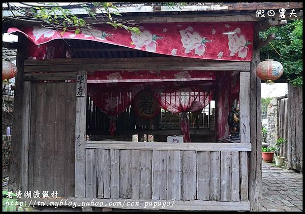 老塘湖渡假村DSC_7460