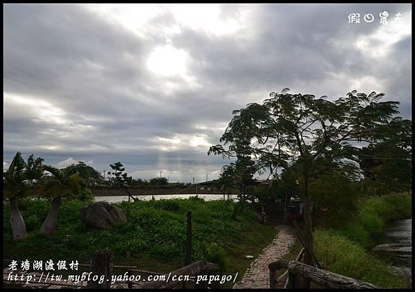 老塘湖渡假村DSC_7466