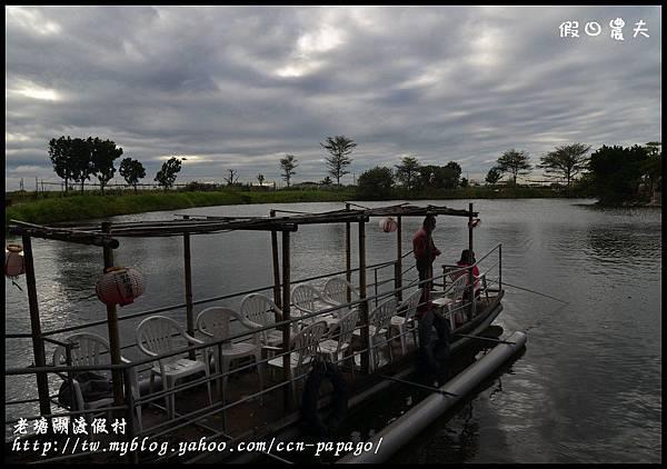 老塘湖渡假村DSC_7475