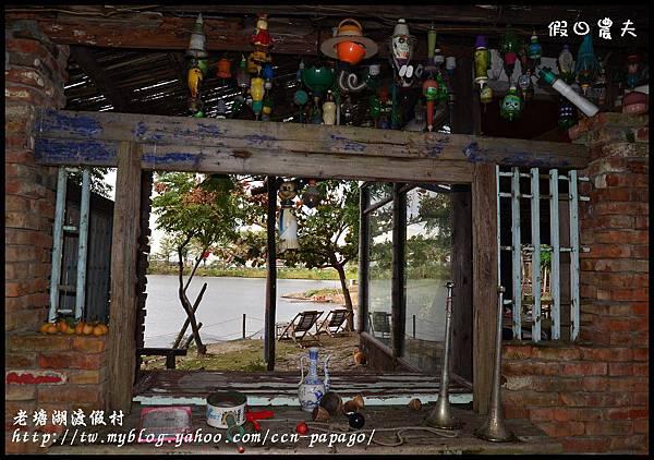 老塘湖渡假村DSC_7478