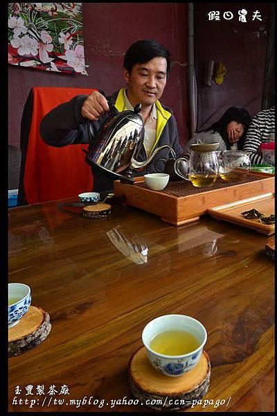 玉豐製茶廠DSC_1420