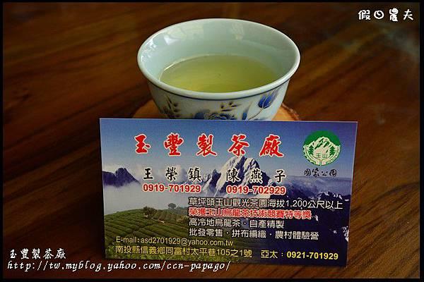玉豐製茶廠DSC_1417