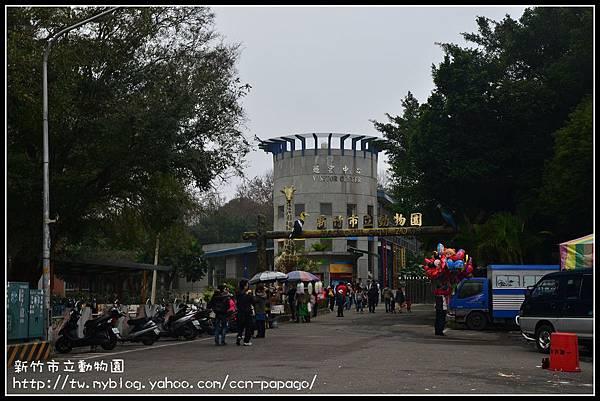 新竹市立動物園DSC_1544