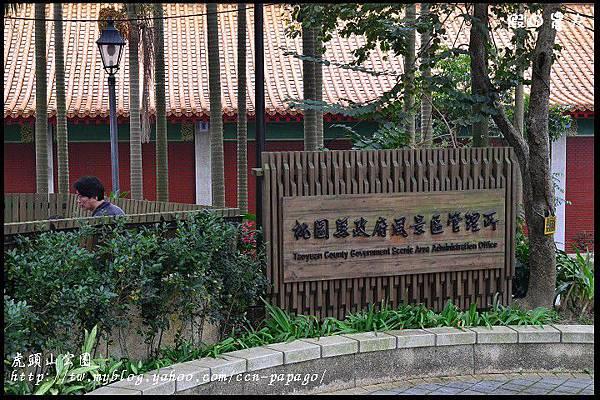 虎頭山公園DSC_1650