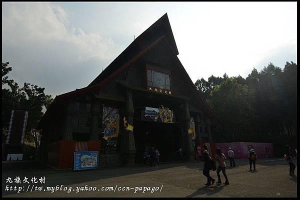 九族文化村DSC_2044
