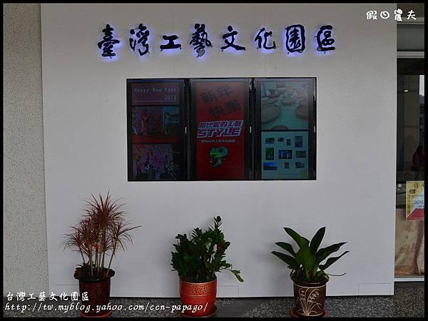 台灣工藝文化園區DSC_2434