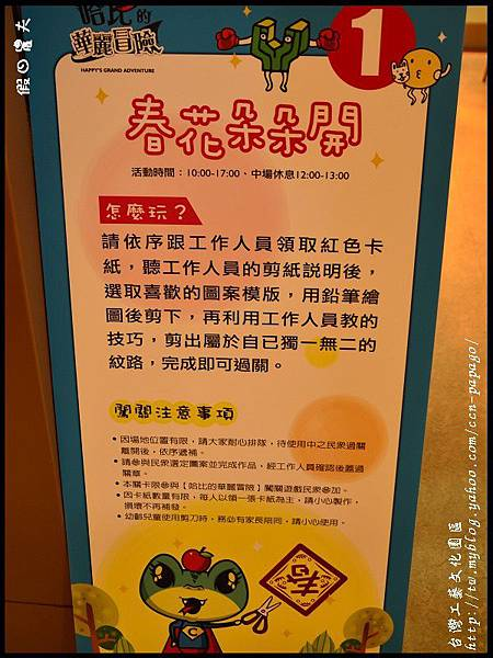 台灣工藝文化園區DSC_2439