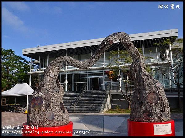 台灣工藝文化園區DSC_2437
