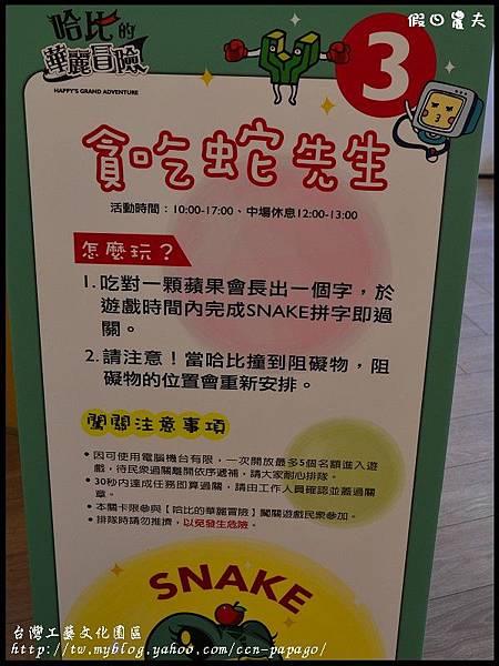 台灣工藝文化園區DSC_2442