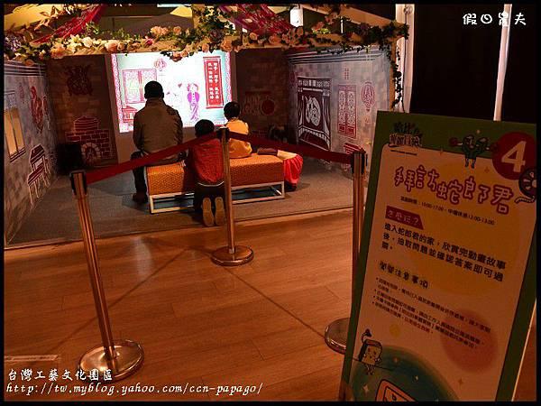 台灣工藝文化園區DSC_2446
