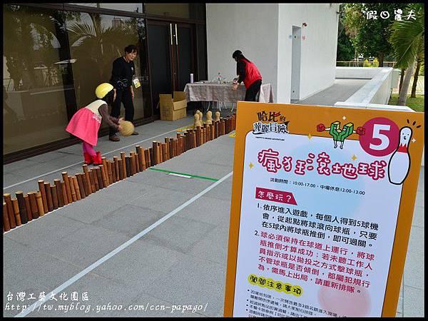 台灣工藝文化園區DSC_2450