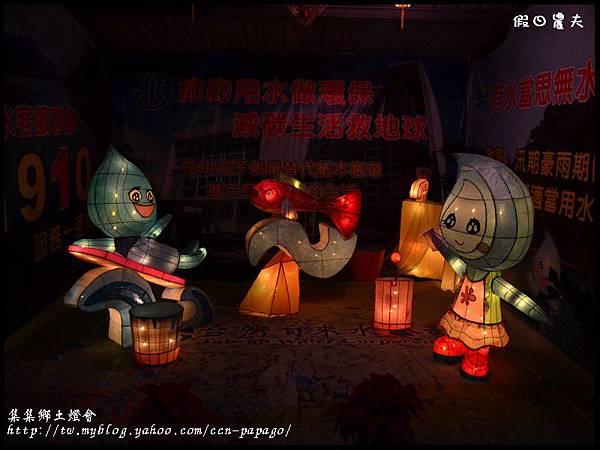 集集鄉土燈會DSC_2702