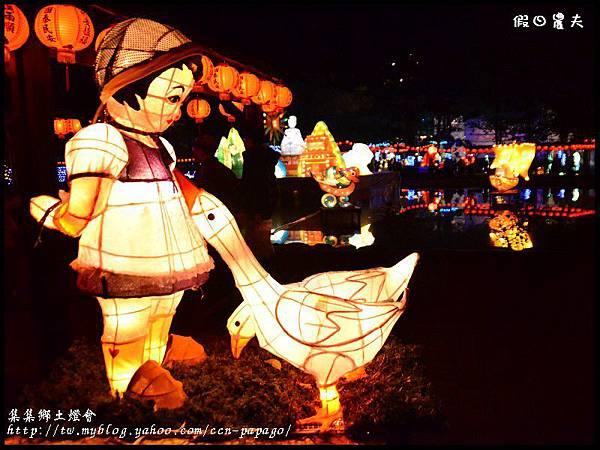 集集鄉土燈會DSC_2743