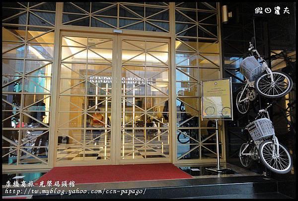 康橋商旅DSC02285