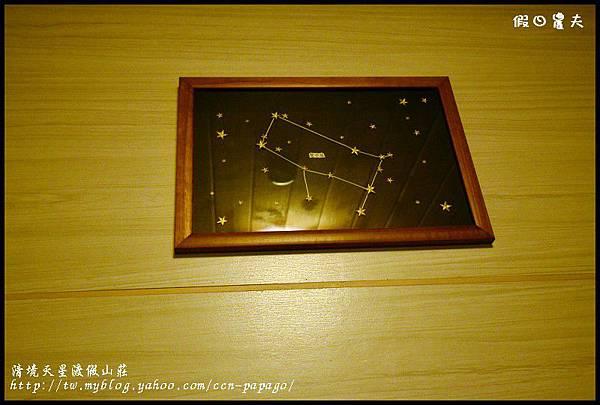 清境天星渡假山莊DSC_4377