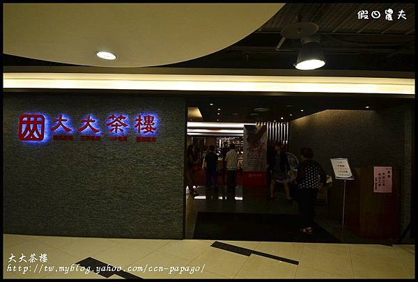 大大茶樓DSC_6305