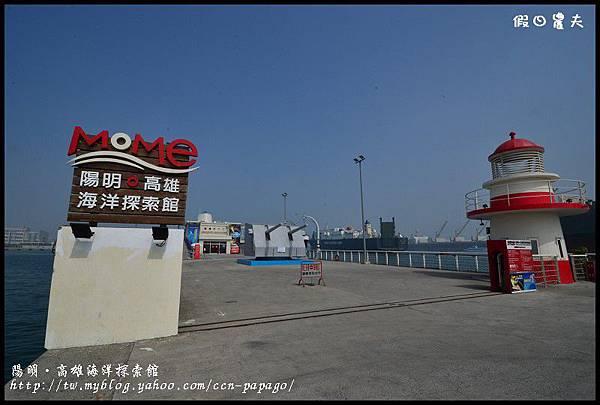 陽明‧高雄海洋探索館DSC_3982