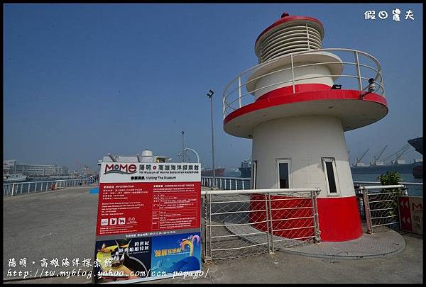 陽明‧高雄海洋探索館DSC_3983