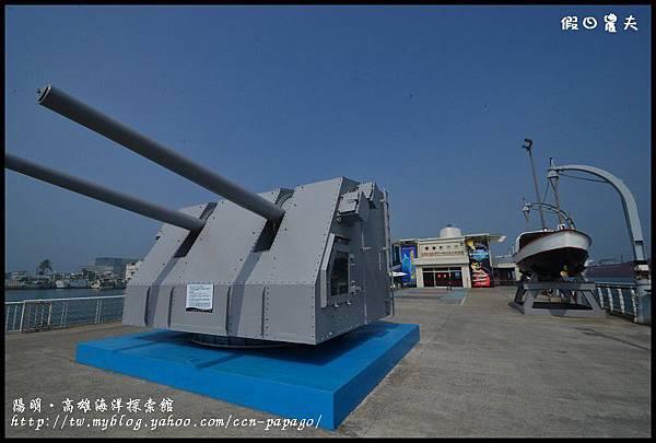 陽明‧高雄海洋探索館DSC_3984