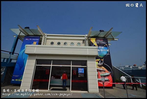 陽明‧高雄海洋探索館DSC_3985
