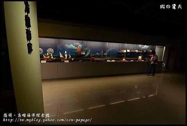 陽明‧高雄海洋探索館DSC_3988