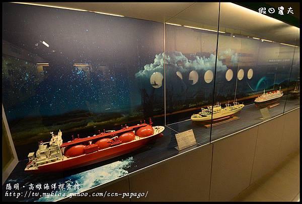 陽明‧高雄海洋探索館DSC_3989