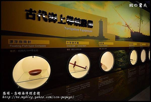 陽明‧高雄海洋探索館DSC_3990
