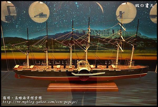 陽明‧高雄海洋探索館DSC_3991